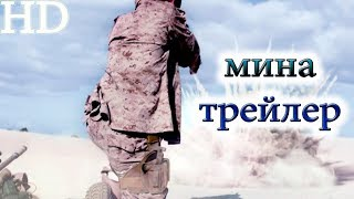Mine - Мина трейлер hd (неофициальный) под музыку