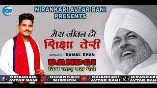 BANDGI By Kamal Khan मेरा जीवन हो शिक्षा तेरी | Kamal Khan NIRANKARI SONG, BHAJAN, GEET || VICHAR ||