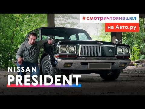 «Чайка» по-японски: тест-драйв и история роскошного Nissan President