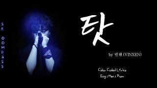 빈첸 (VINXEN) - 탓 (Prod. BOYCOLD) [Color Coded Lyrics Eng | Han | Rom]