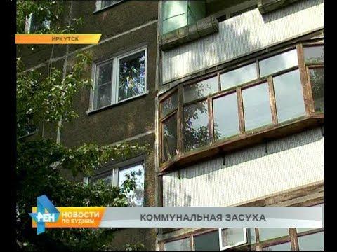 Коммунальная засуха, или Отключения воды в Иркутске