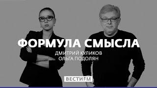 Куликов про 'марш манных каш' в эфире 'Формулы смысла' на Вести.FM