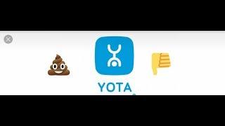 yOTA режет скорость интернета