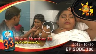 Room Number 33 | Episode 100 | 2019-10-30 Thumbnail