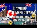 Канада. Австралия. Новая Зеландия. Какую страну выбрать для иммиграции?