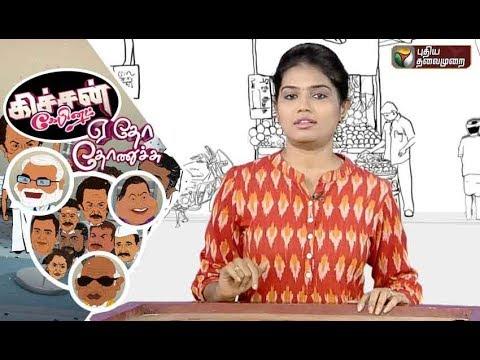 Kitchen Cabinet Political Gossip 31 10 2018 Puthiyathalaimurai