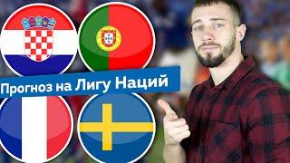 Франция ШВеция 2 3 Хорватия Португалия 2 3 Прогноз и ставка на Лигу Наций