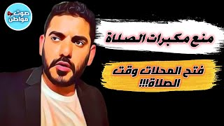 منع مكبرات الصلاة و فتح المحلات وقت الصلاة وش بقي! عمر عبدالعزيز