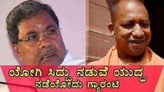 Yogi Adityanath v/s Siddaramaiah | Fight Expected Soon | Oneindia Kannada