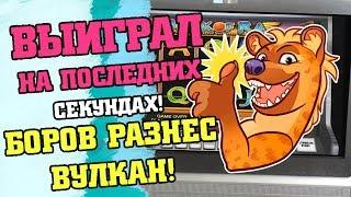 Игорь Боров выиграл у казино Вулкан на последних секундах! Вот это повезло!