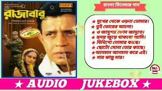 rajababu (রাজাবাবু)bengali movie audio jukebox || full album song || Mithun & jishanu sengupta