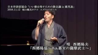 2016年11月12日 鹿児島市の城山観光ホテルで開催された日本作詩家協会主...