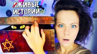 ШКАТУЛКА С ДУХОМ РЕАЛЬНАЯ ИСТОРИЯ | Anny Magic