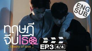 ทฤษฎีจีบเธอ-theory-of-love-ep-3-4-4