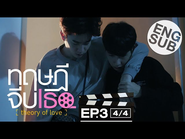 [Eng Sub] ทฤษฎีจีบเธอ Theory of Love   EP.3 [4/4]