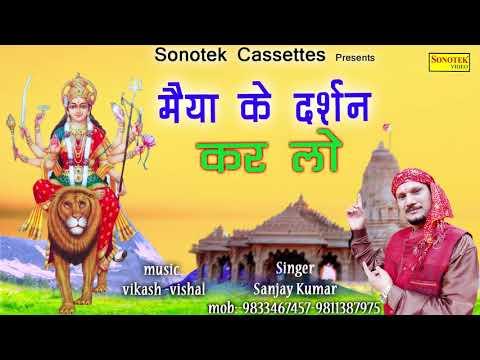 मैया-का-दर्शन-कर-लो-|-maiya-ka-dharshan-kar-lo-|-sanjay-kumar-|-mata-bhajan-|-rathore-cassettes