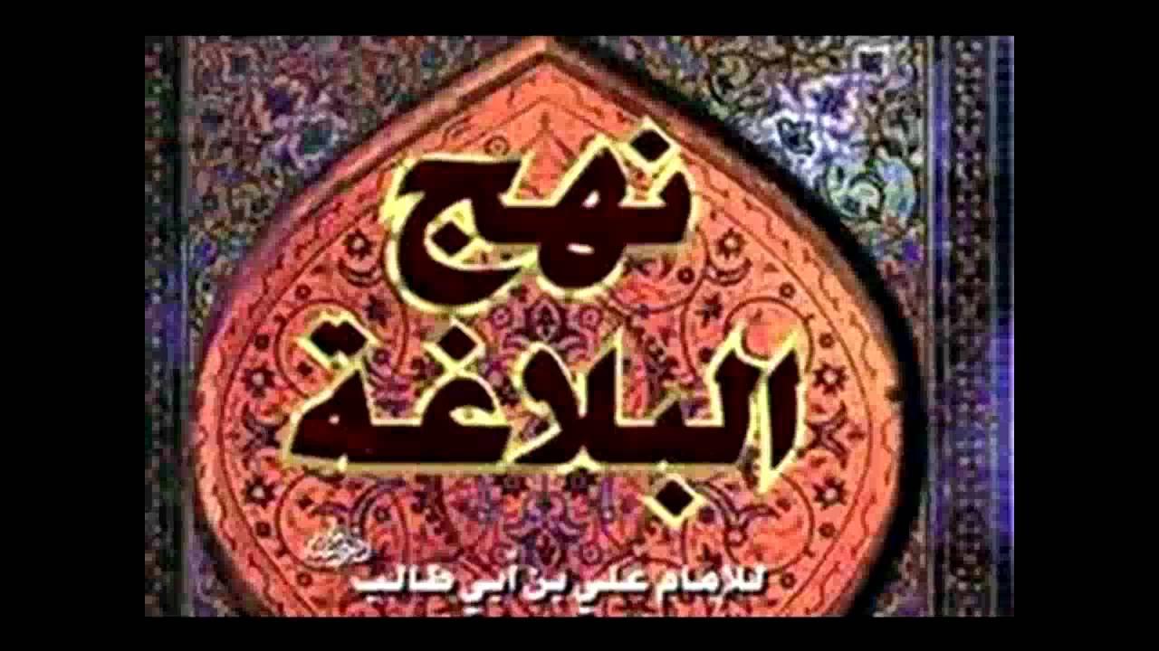 تحميل كتاب نهج البلاغة محمد عبده pdf