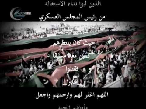 غدر طحالب بني وليد..تعزيه لشهداء سوق الجمعةالشهامة