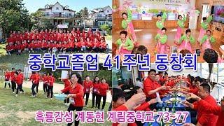 중학교졸업 41주년 동창회(흑룡강성 계림중학교73~77…