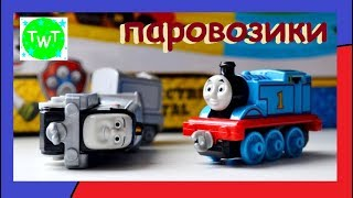 РАЗВИВАЮЩЕЕ , ОБУЧАЮЩЕЕ ВИДЕО ДЛЯ ДЕТЕЙ про Поезда Машинки Игрушечные паровозики