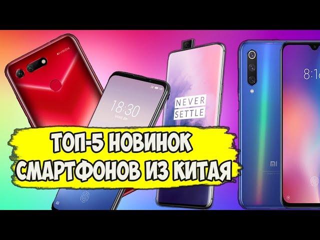 ТОП 5 НОВИНОК СМАРТФОНОВ ИЗ КИТАЯ / ТЕЛЕФОНЫ 2019 ГОДА