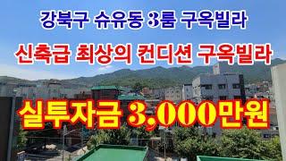 서울빌라매매 강북구 신축급 컨디션의 수유동구옥빌라 3룸…