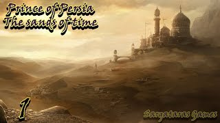 Принц персии: Пески времени Серия 1 Отдыхаем в Индии