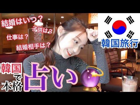 【韓国旅行】韓国で占い!いつ結婚?本当に当たる。恋愛・職業・健康運勢!手相・人相・生年月日占い【ソウル】
