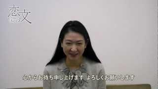 『きて!みて!アーラ』『シリーズ恋文』vol.3  編(2012年12月放送)