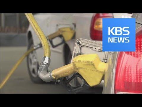 Oil Tax Cut / KBS뉴스(News)