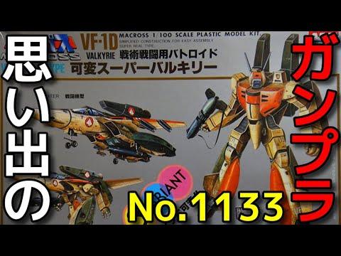 1133 ARII 1/100 可変スーパーバルキリーVF-1D スーパータイプ   『超時空要塞マクロス』