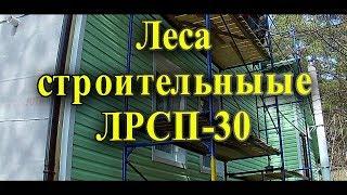 Леса строительные рамные ЛРСП 30 для индивидуального строительства