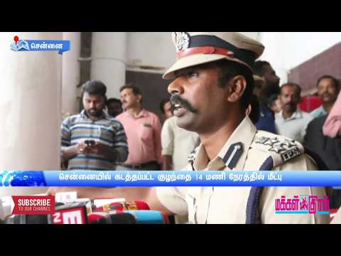 Kidnapped Child Rescued By Police | R. Sudhakar IPS, Joint Commissioner of Police