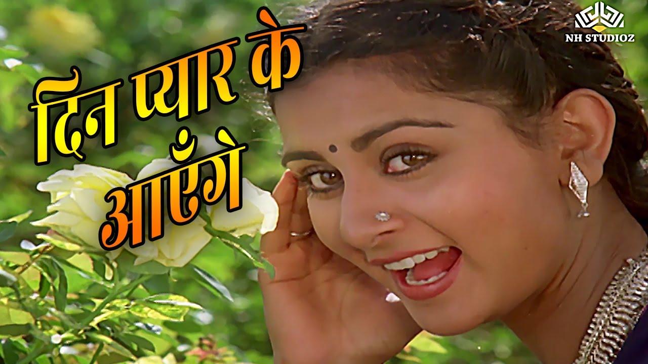 Din Pyar Ke Aayenge  | Savere Wali Gaadi-Lata Mangeshkar - R D Burman-Poonam Dhillon-Romantic Songs