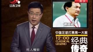 20140707 经典传奇   中国假球第一大案 足球内幕大揭密