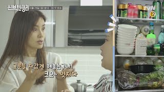 [선공개] 박나래 냉장고에 깜짝 놀란 신애라! ′멋지다…