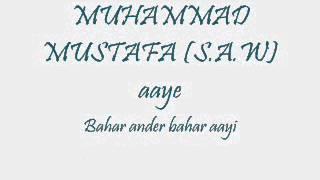 MUHAMMAD MUSTAFA (S.A.W) AYE (BY HAFIZ ABU BAKAR) (LYRICS)
