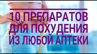 10 Лучших Препаратов для Похудения
