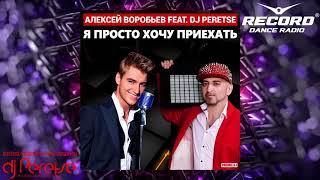 Алексей Воробьёв feat  DJ Peretse - Я просто хочу приехать