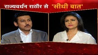 राज्यवर्धन सिंह राठौर से श्वेता सिंह की 'सीधी बात'   Bharat Tak