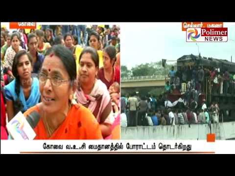 Kovai Jallikkattu Protest VOC Ground 21/1/2017 11AM
