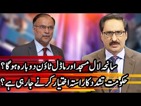 Kal Tak with Javed Chaudhry - Ahsan Iqbal Special Interview - 20 November 2017   Express News