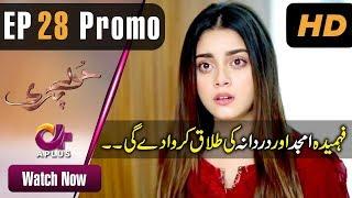 Hoor Pari - New Episode 28 Promo | Alizeh Shah | Aplus Drama