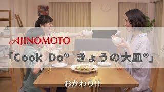 [ 日本廣告 ] AJINOMOTO 「Cook Do® きょうの大皿®」 Web site : https://www.ajinomoto.co.jp/