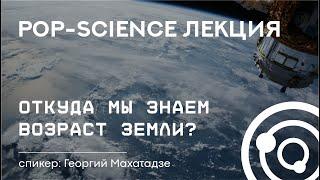 Возраст Земли и Солнца   Земля в будущем   Шанс найти другую планету   Как появляются планеты?