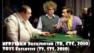 Недетские игры на СТС! Эксклюзивное видео сериала Игрушки (2010)