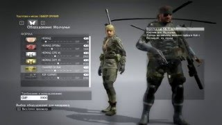 Metal Gear Solid 5 The Phantom Pain Quiet All Costumes Все костюмы Молчуньи