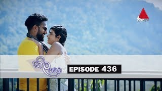 Neela Pabalu - Episode 436 | 13th January 2020 | Sirasa TV Thumbnail
