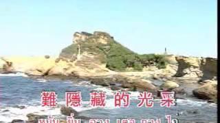 จุย ม่ง เหยิน (ผู้หญิงข้าใครอย่าแตะ) - เพลงจีน เมื่อวันวาน