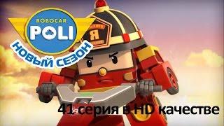 Робокар Поли - Прими мои извинения - Новая серия про машинки (мультфильм 41 в Full HD)